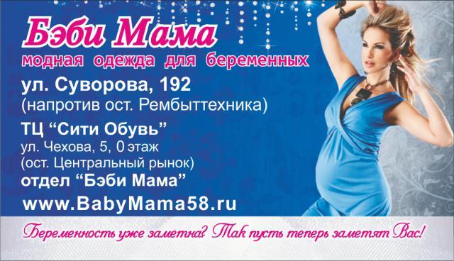 Магазины для беременных   ПензаМама - Семейный сайт Пензы e748e67c326