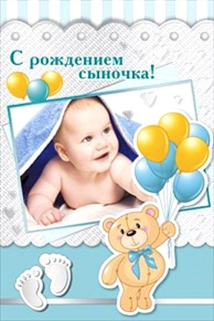 Голосовое поздравление с рождением сына