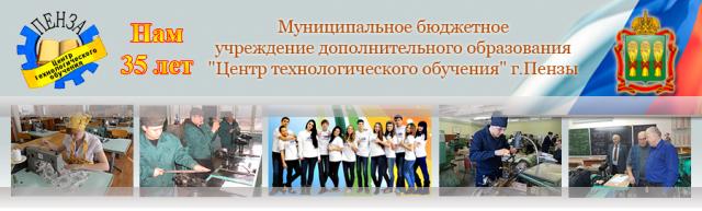 Западный, Ярославская центр технологического обучения пенза Петербурге