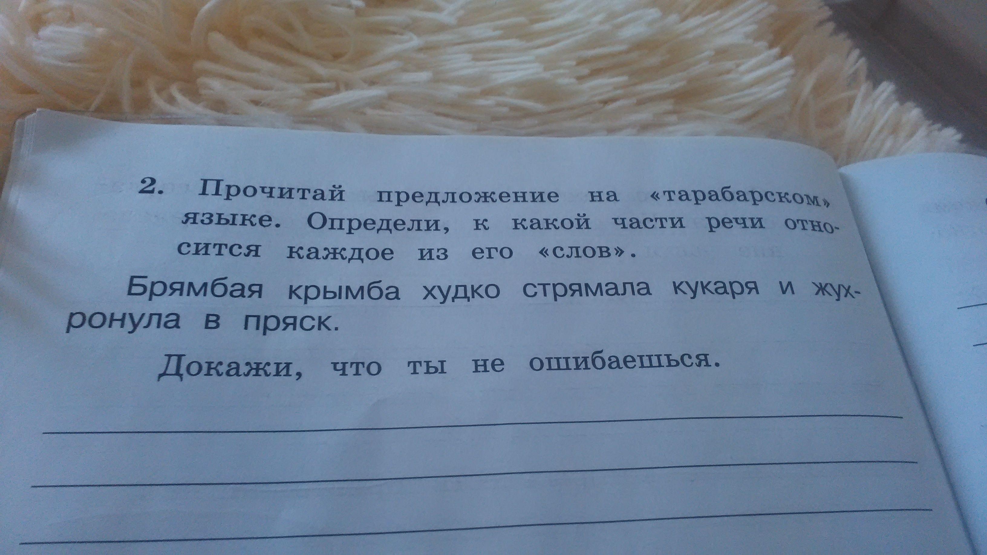 Учебник по русскому языку 3 класс бунеев перевод пуськи бятые