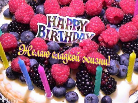 С днем рождения подруге современные поздравления