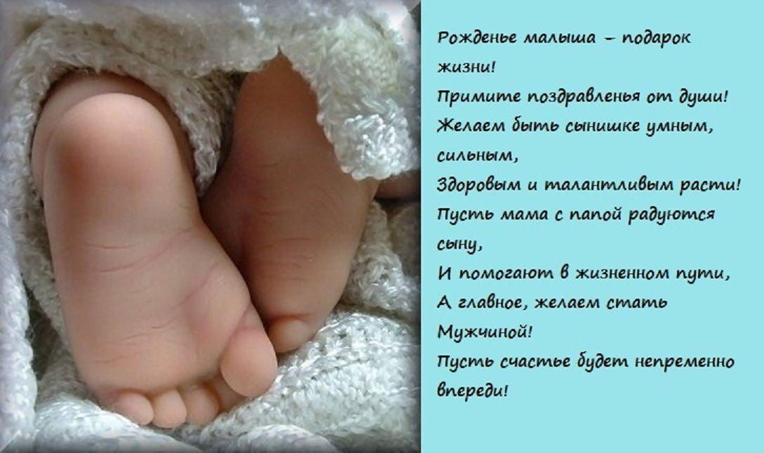 Фото с поздравления с рождением сына маме